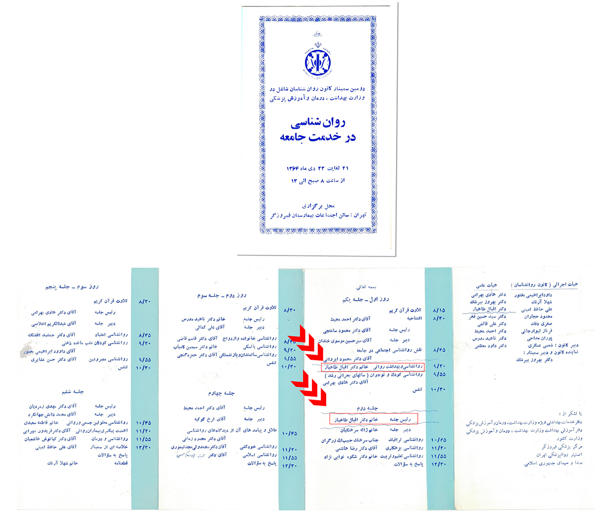 p-10-eghbal-tahbaz